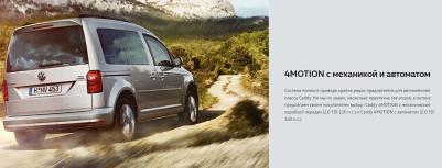 Volkswagen Caddy (2019) TDI Confirmada, Motor, Fotos 7
