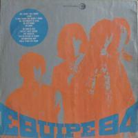 Copertina del disco dell'Equipe '84 - Stereoequipe