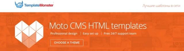 Moto cms html