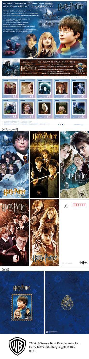 Nueva Edición Limitada de Estampillas de Harry Potter a la Venta en Japón