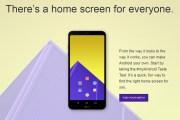 MyAndroid Taste Test: personalizzare Android non è mai stato così facile