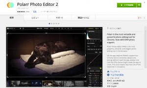 Polarr Photo Editor 2