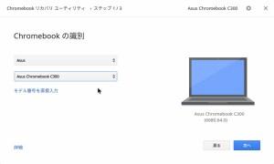 モデル名選択画面