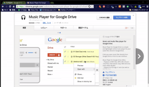 MusicPlayerForGoogleDrive