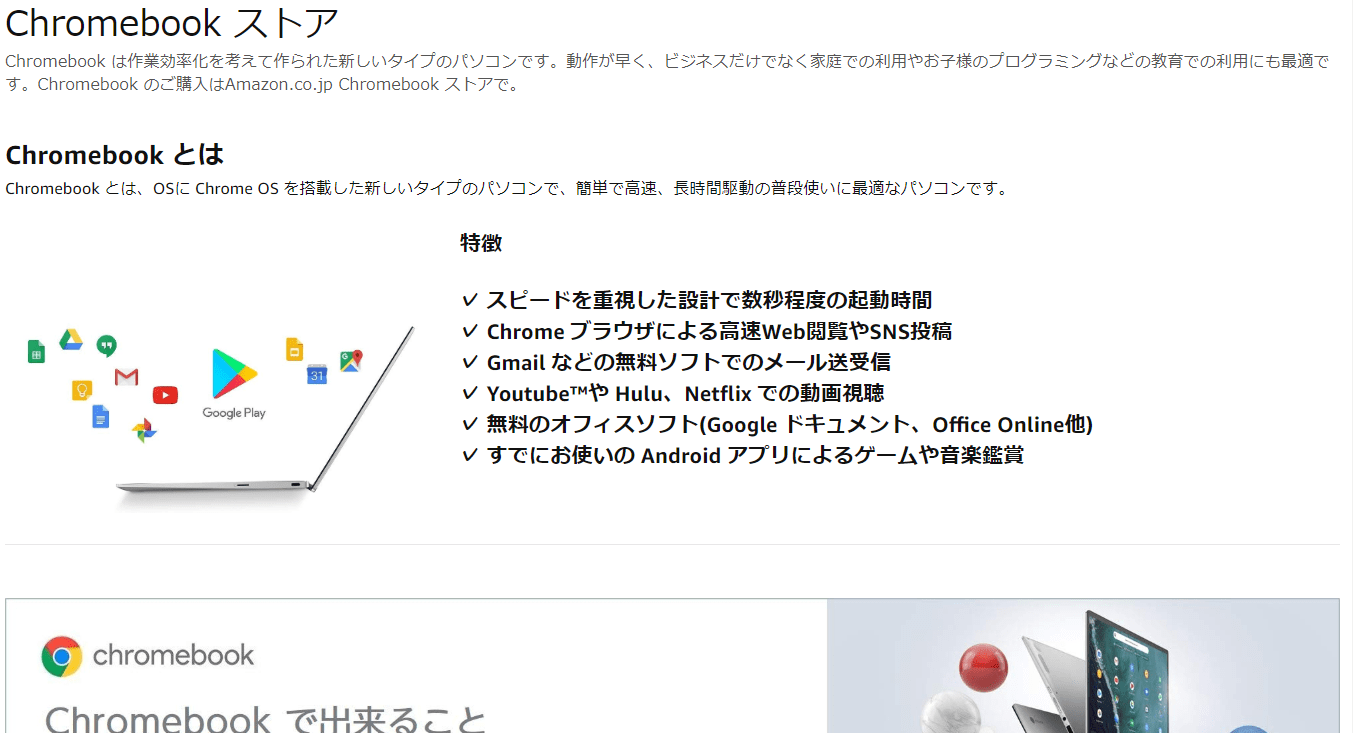 Amazon Chromebook ストア