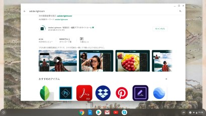 Google PlayでAdobe Lightroomをインストール