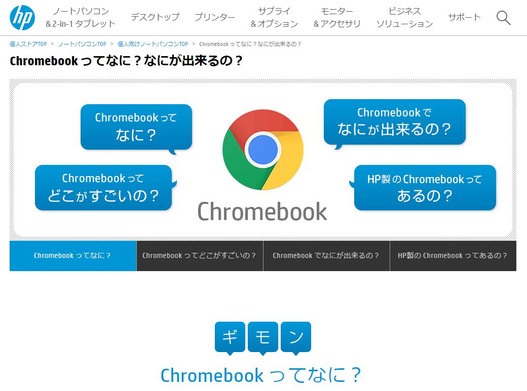 Chromebookってなに?なにが出来るの? by HP