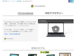楽天市場Chromebookショップ