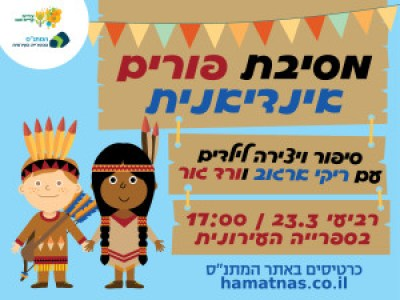 3X4_indian_purim