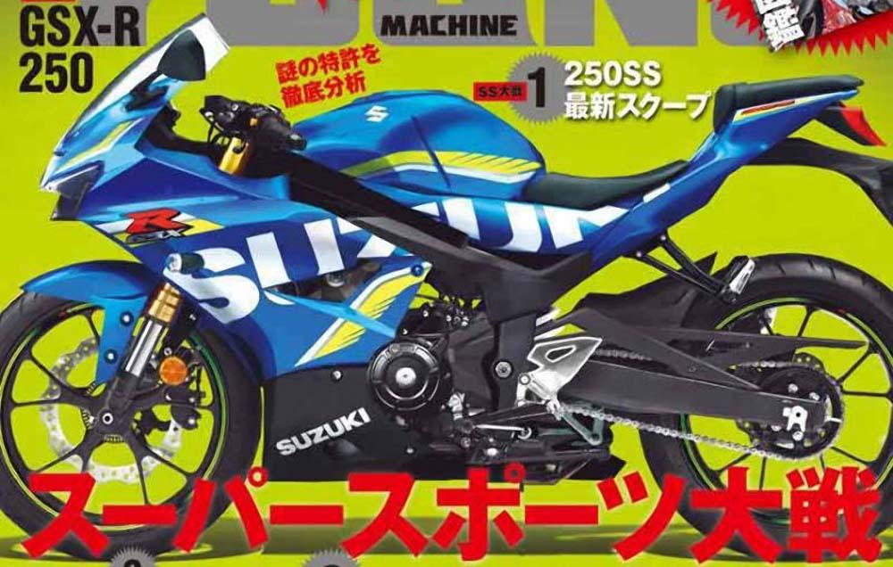 Suzuki GSX-R250 bakalan seperti ini