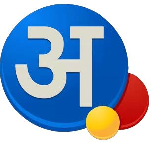android-marathi-hindi-typing-keyboard