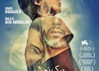 """""""Un fils"""" avec, Sami Boujila, sort au cinéma ce mercredi 11 mars"""