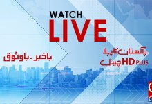 Photo of 92 News HD Live TV Channel Broadcasting