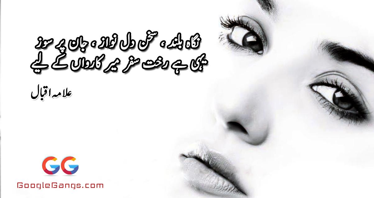 Nigah Buland Sukhan Dil Nawaz Jan PurSooz
