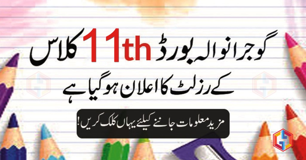 11th Class Result 2019 Gujranwala Board Inter Part 1 Result Bise GRW