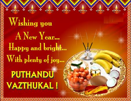 Puthandu 2014 tamil new year 2014 sms wishes messages greetings 2 puthandu vazhtukal m4hsunfo