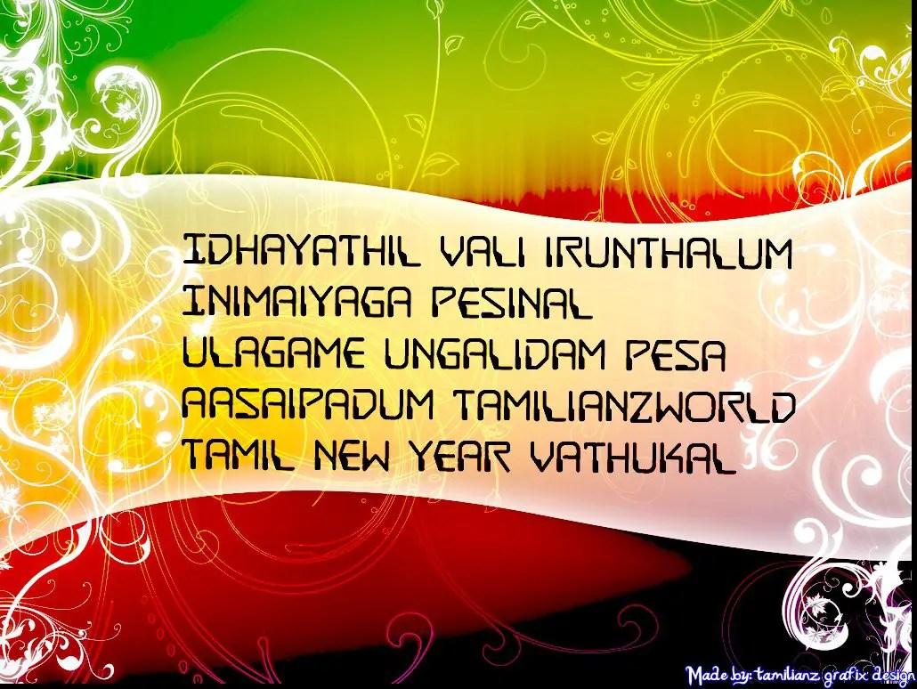 Puthandu Vazthukal Tamil New Year 2014 Facebook Greetings