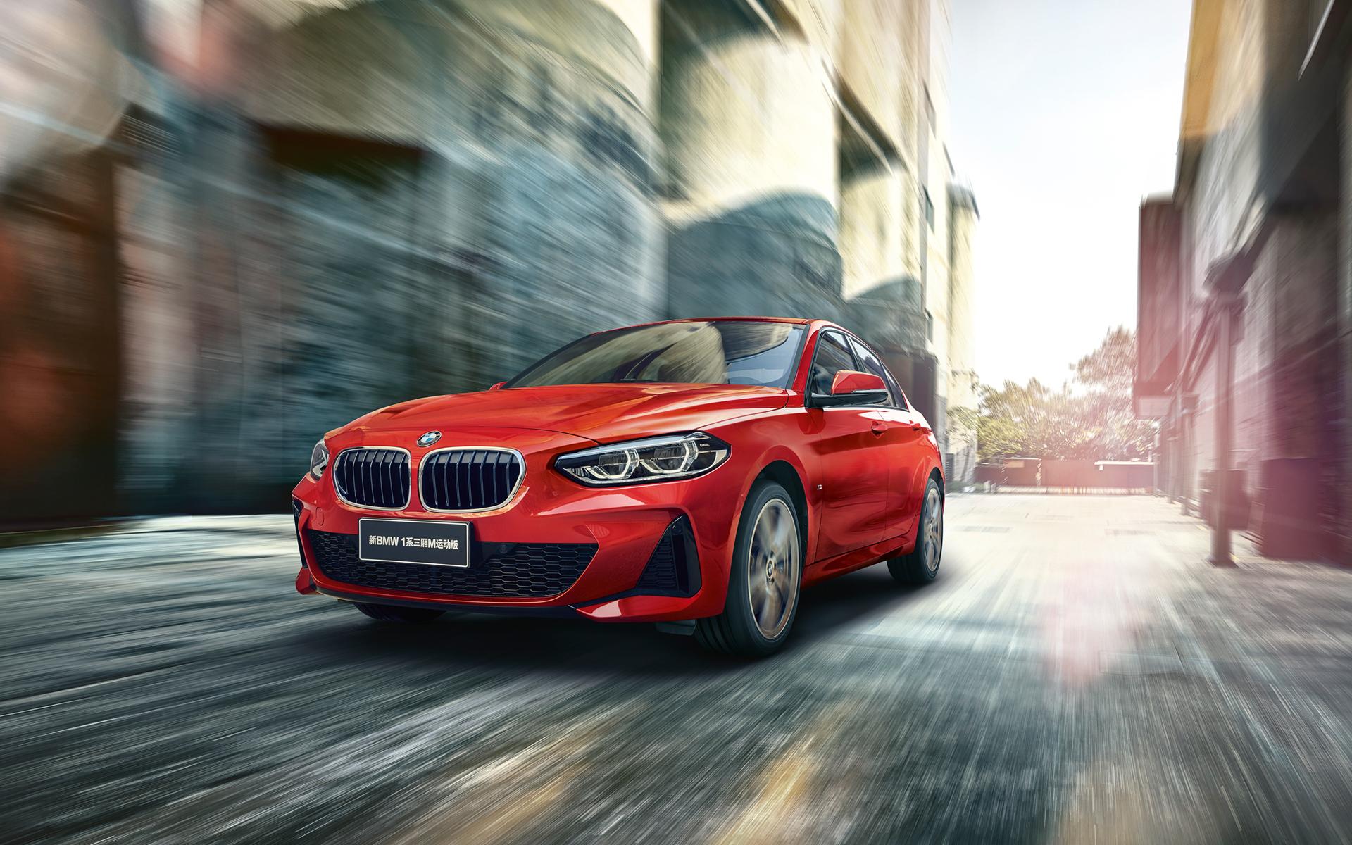 1系三廂運動轎車-價格/配置/圖片/金融政策|BMW 中國官網