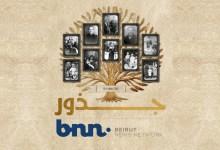 وراء كل اسم عائلة لبنانية او حتى عربية قصة
