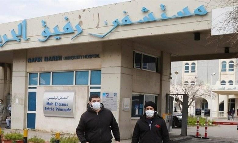 """إليكم آخر مستجدات """"كورونا"""" في مستشفى الحريري"""