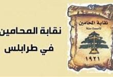 مجلس نقابة المحامين في طرابلس قرر منح الاذن بملاحقة المحامي يوسف فنيانوس