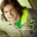 متن آهنگ بازم بخند از محسن یگانه