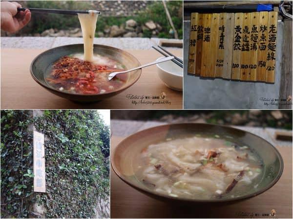 【馬祖】北竿美食。鏡沃小吃部,超好吃的無敵海景老酒麵線
