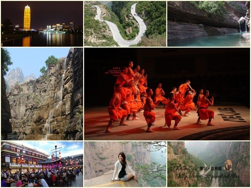 【河南旅遊】河南不一樣,七個去非去不可的理由。