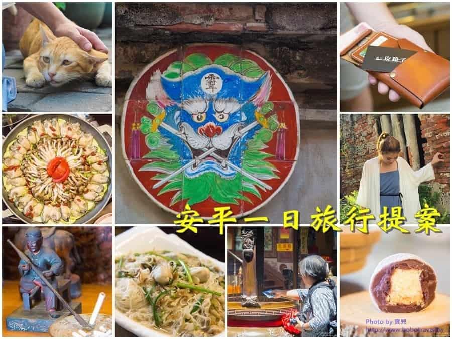 【台南旅遊。安平景點】安平一日旅行提案:逛老街尋寶 x 嚐創意美食 x 訪特色小店,不一樣的台南輕旅行。