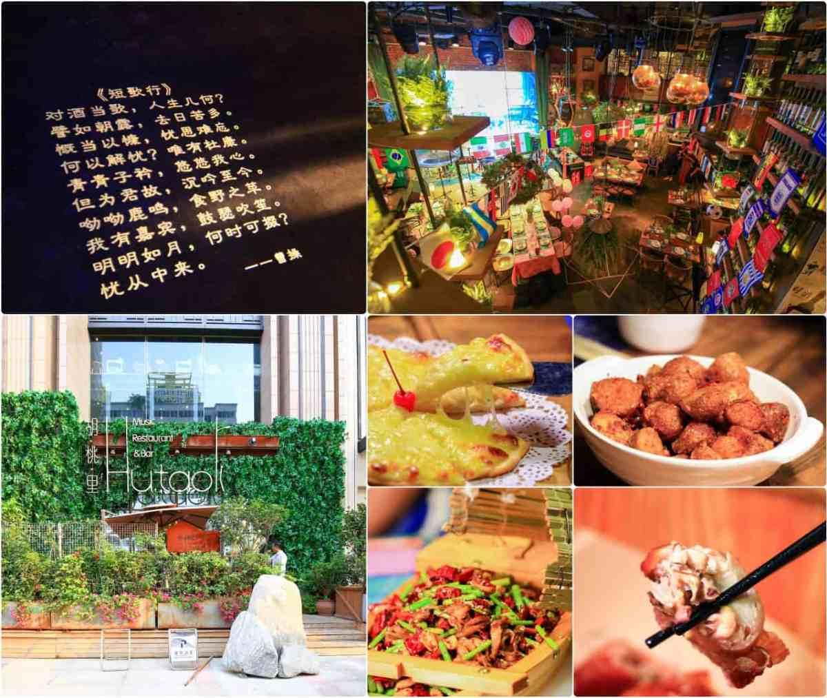 【河南鄭州美食|胡桃里音樂酒館】美食、酒吧、咖啡廳混血的文藝餐廳