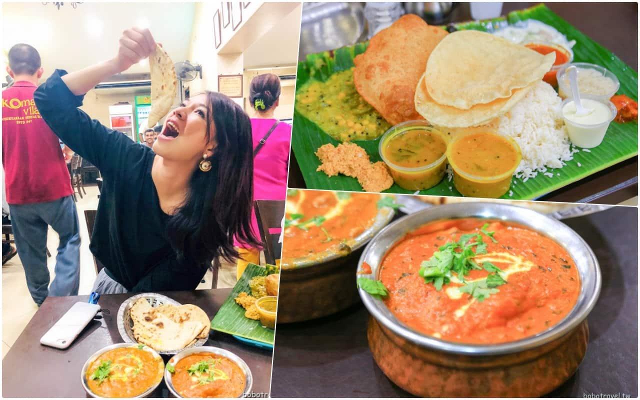 【新加坡小印度美食|Komala Vilas】平價道地印度料理,來小印度不容錯過的Komala Vilas Vegetarian Restaurant