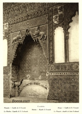 capilla de San Fernando de la Mezquita de Córdoba