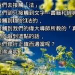 阿姜查之禪修世界《戒》