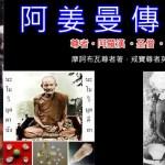 聖僧阿姜曼傳奇系列 – 清邁的歲月 (第四章)