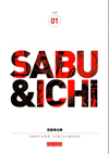 sabu_et_ichi_couv2