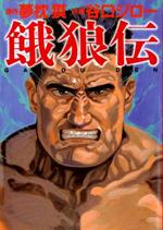 monde_manga_taniguchi