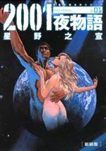 monde_manga_2001