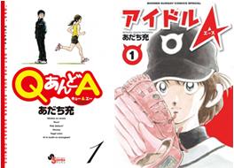monde_manga_adachi