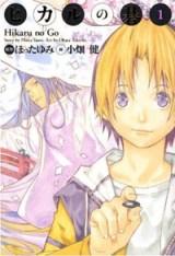 monde_manga_hikaru