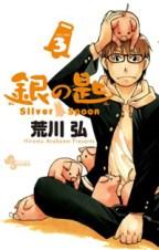 monde_manga_silverspoon