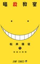 monde_manga_ansatsu