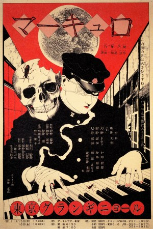 affiche-tokyo-grand-guignol