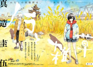 Nora to Zasso Keigo Shinzo