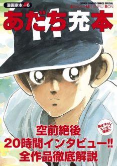 mangaka bon Mitsuru Adachi