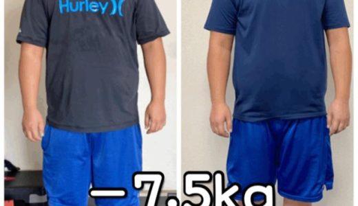 2ヶ月でマイナス7.5kgのダイエットに成功!!
