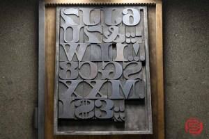Assorted Antique Letterpress Letter Blocks - 020621091000