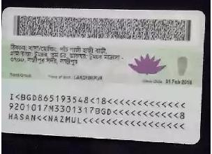 Fraud Nazmul Hasan Laxmipur Noakhali প্রতারক নাজমুল হাসান লক্ষীপুর নোয়াখালী 3