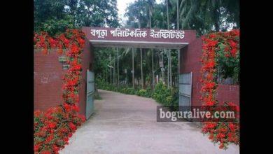 Photo of বগুড়া পলিটেকনিক ইন্সটিটিউট,বগুড়া