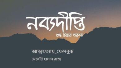 Photo of আত্মহত্যায়_ফেসবুক