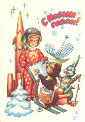 Old Soviet Christmas Cards Boing Boing